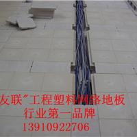 供应重庆网络地板网络地板价格