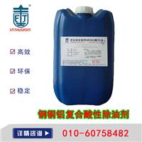 供应BW-500Pb铜材磷酸快速酸洗净洗剂