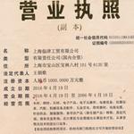 上海临津工贸有限公司
