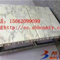 供应超薄大理石蜂窝铝保温装饰一体板