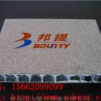 供应蜂窝铝保温装饰板超薄石材七彩咖饰面