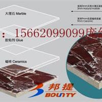 供应超薄大理石瓷砖复合保温板