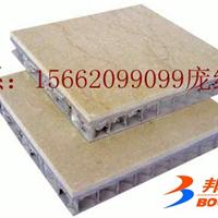 供应 洞石饰面蜂窝铝保温复合板