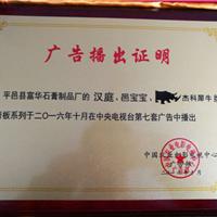 杰科犀牛CCTV7广告