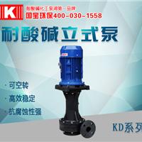 槽内立式泵供应商推荐国宝FRPP立式泵质量有