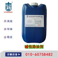 供应BW-501碱性除油剂金属清洗剂除油剂