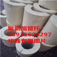 供应硬质聚氨酯管托  保冷管壳 发泡保温板