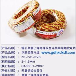 广东华新电缆实业有限公司