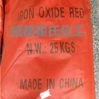 供应成都氧化铁红,四川氧化铁红, 建材着色剂