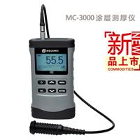供应MC-3000D涂层测厚仪精度 0.1um