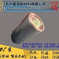 厂家供应 澳洲阻燃标准泡棉隔热材料