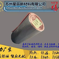 XPE隔热材 泡棉隔热材料 PE铝箔保温棉