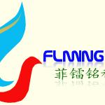 河南菲镭铭科技有限公司