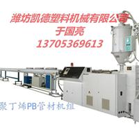 供应潍坊凯德高速聚丁烯PB管材机组