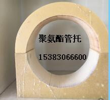 高密度聚氨酯保温管托