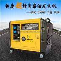 小外形低噪音5KW小型柴油发电机SHL6800CT
