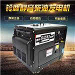 供应5千瓦单相静音柴油发电机