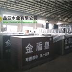 深圳建筑模板厂家鑫亚木业
