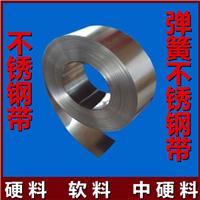 日本进口SUS301SH不锈钢弹簧发条带550-600