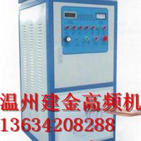 供应高频蜗杆淬火机60KW