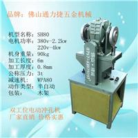 优惠价电动铝合金冲孔机 防盗网冲孔机模具
