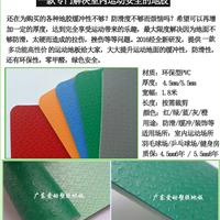 供应英利奥运动地胶PVC塑胶地板