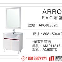 供应箭牌PVC、实木浴室柜