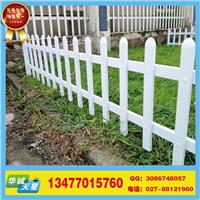 孝感市新农村建设草坪护栏用PVC花坛护栏