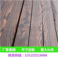 加工表面碳化木,深度碳化木,尺寸可定制