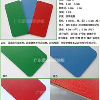 供应英利奥PVC塑胶地板乒乓球地胶