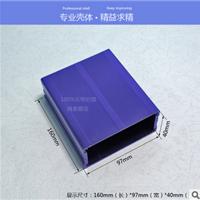 屏蔽铝盒 铝型材 散热器外壳加工定制