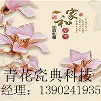 青花瓷典晶莹花朵3D玉雕客厅背景墙