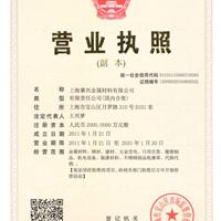 供应云南的马钢|武钢氟碳绯红彩钢板肇兴供