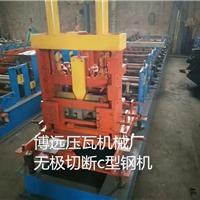 供应无极切断c型钢成型檩条设备