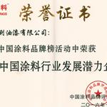 2016中国涂料行业发展潜力企业奖