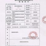 聚苯乙烯装饰线条 检验报告证书