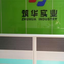东莞市筑华实业有限公司