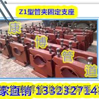 供应支座【z1固定支座】品牌厂家河北康博