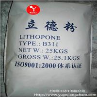 供应B311立德粉通用型 超细立德粉
