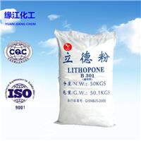 供应立德粉B301通用型活性立德粉