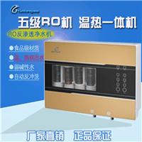 批发五级RO反渗透冷热一体净水器厂家直销
