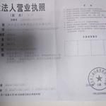北京京信永辉建筑工程有限公司