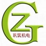 杭州巩筑机电有限公司