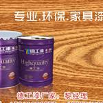 PU哑光清面漆专业家具漆广东木器涂料厂家