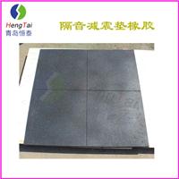 橡胶隔震垫生产厂家 健身房地垫 减振垫