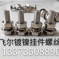 挂件螺丝,机械锚栓,飞尔挂件螺丝
