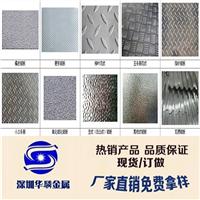 批发花纹铝板 3003防锈花纹铝板 防滑铝板