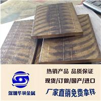 供应锡青铜板 大连QSn4-3国标耐磨锡青铜板