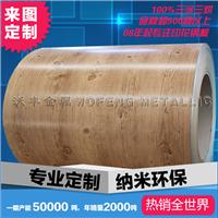 木纹彩涂钢板沃丰专业定制,适用于隔断吊顶