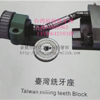 供应台湾坤征15#20#铣牙座 自动车床铣牙座